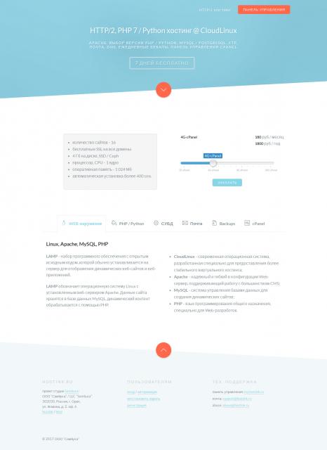 Новый дизайн сайта hostink.ru