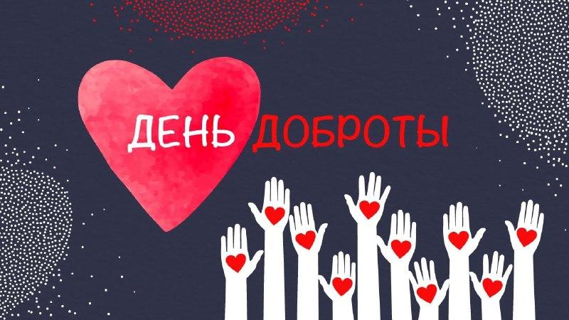 2020-11-13: Всемирный день доброты, домен в подарок